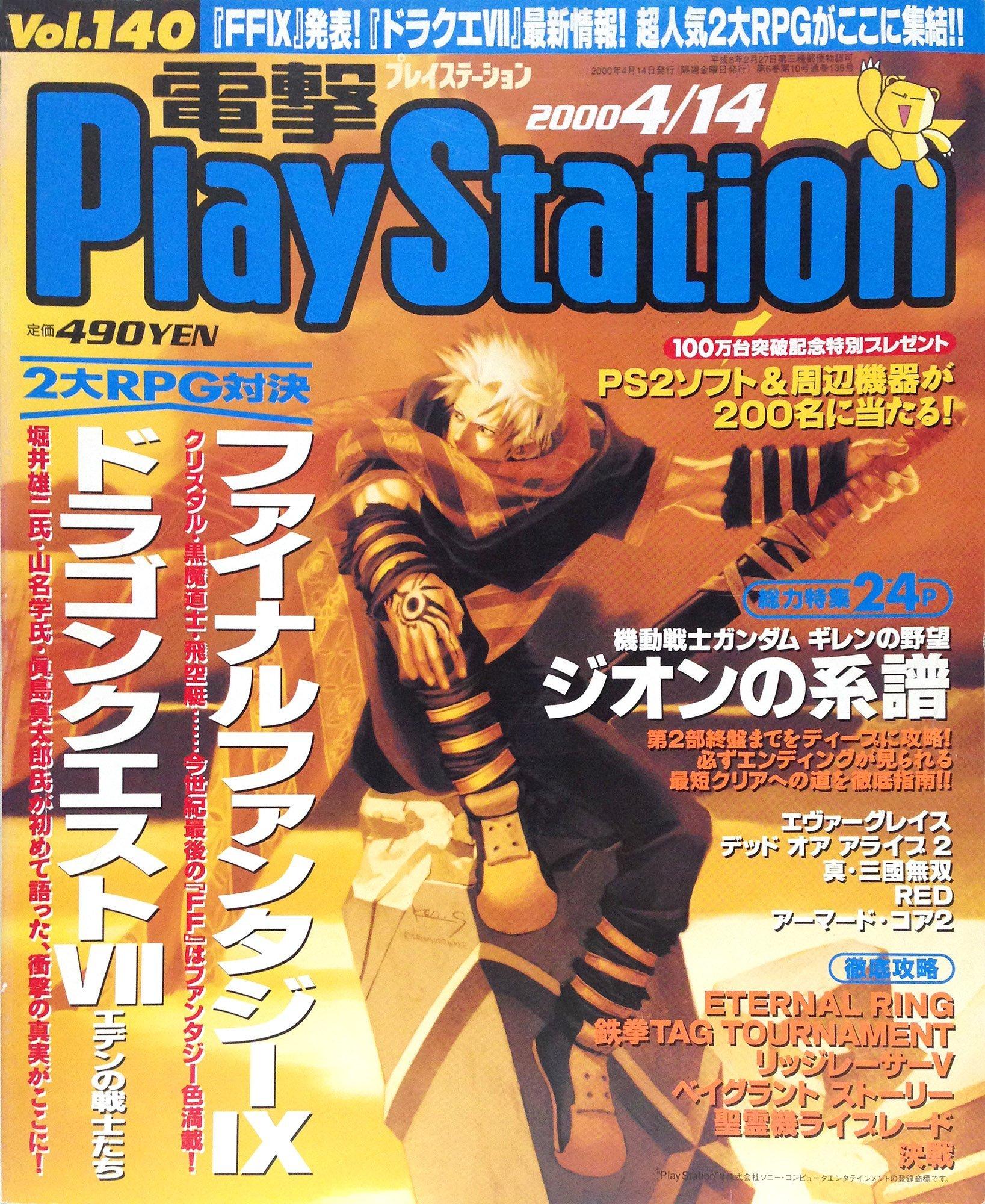 Dengeki PlayStation 140 (April 14, 2000)