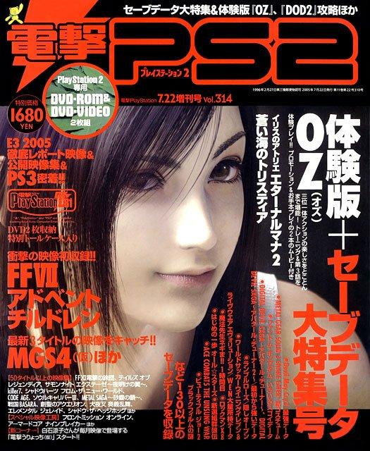 Dengeki PlayStation 314 (July 22, 2005)