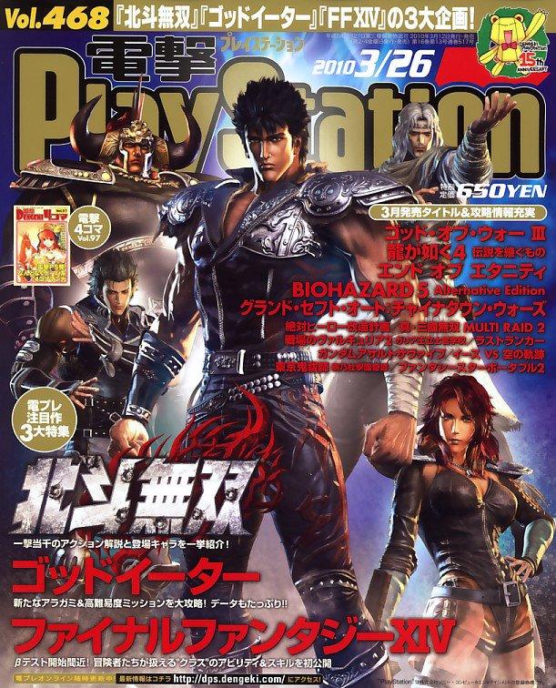 Dengeki PlayStation 468 (March 26, 2010)