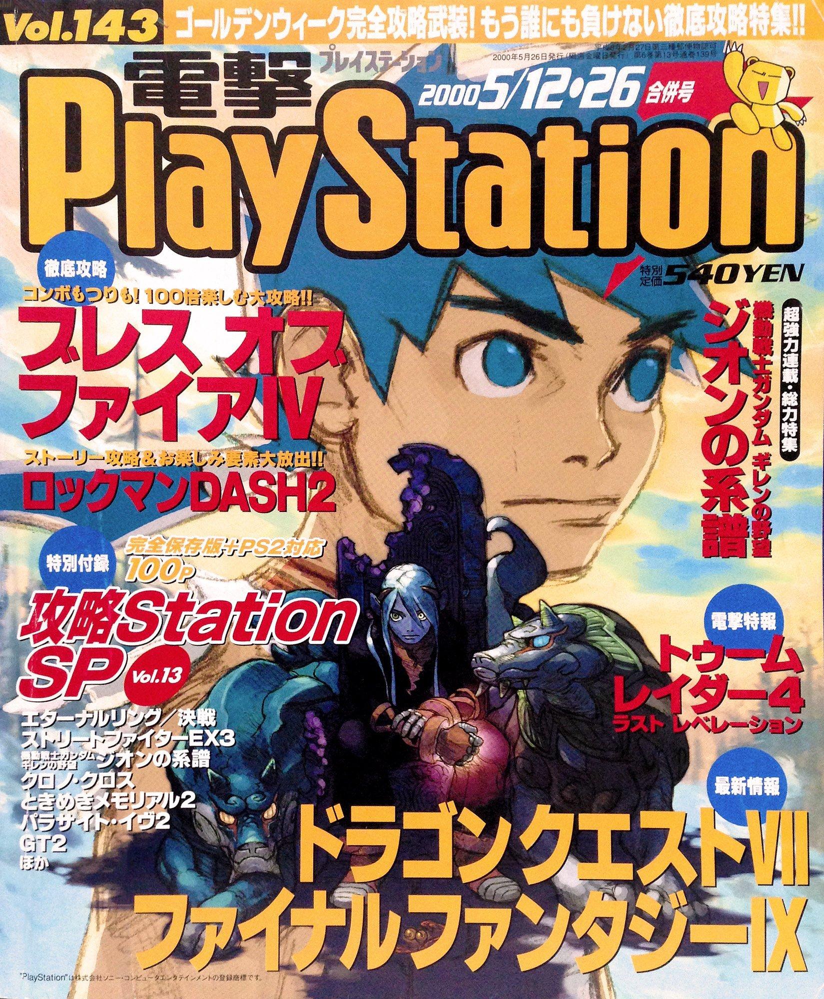 Dengeki PlayStation 143 (May 12/26, 2000)