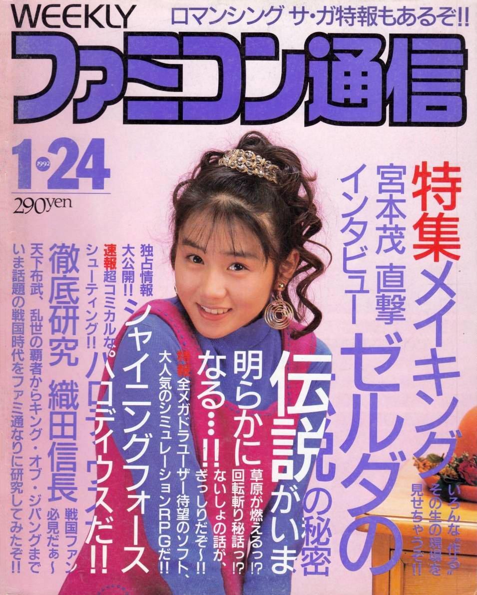 Famitsu 0162 (January 24, 1992)