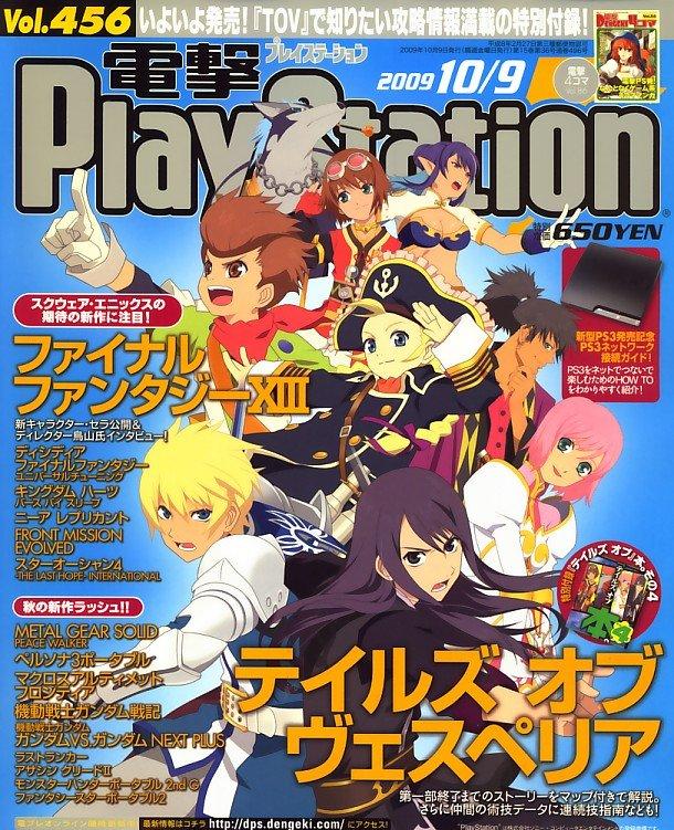 Dengeki PlayStation 456 (October 9, 2009)