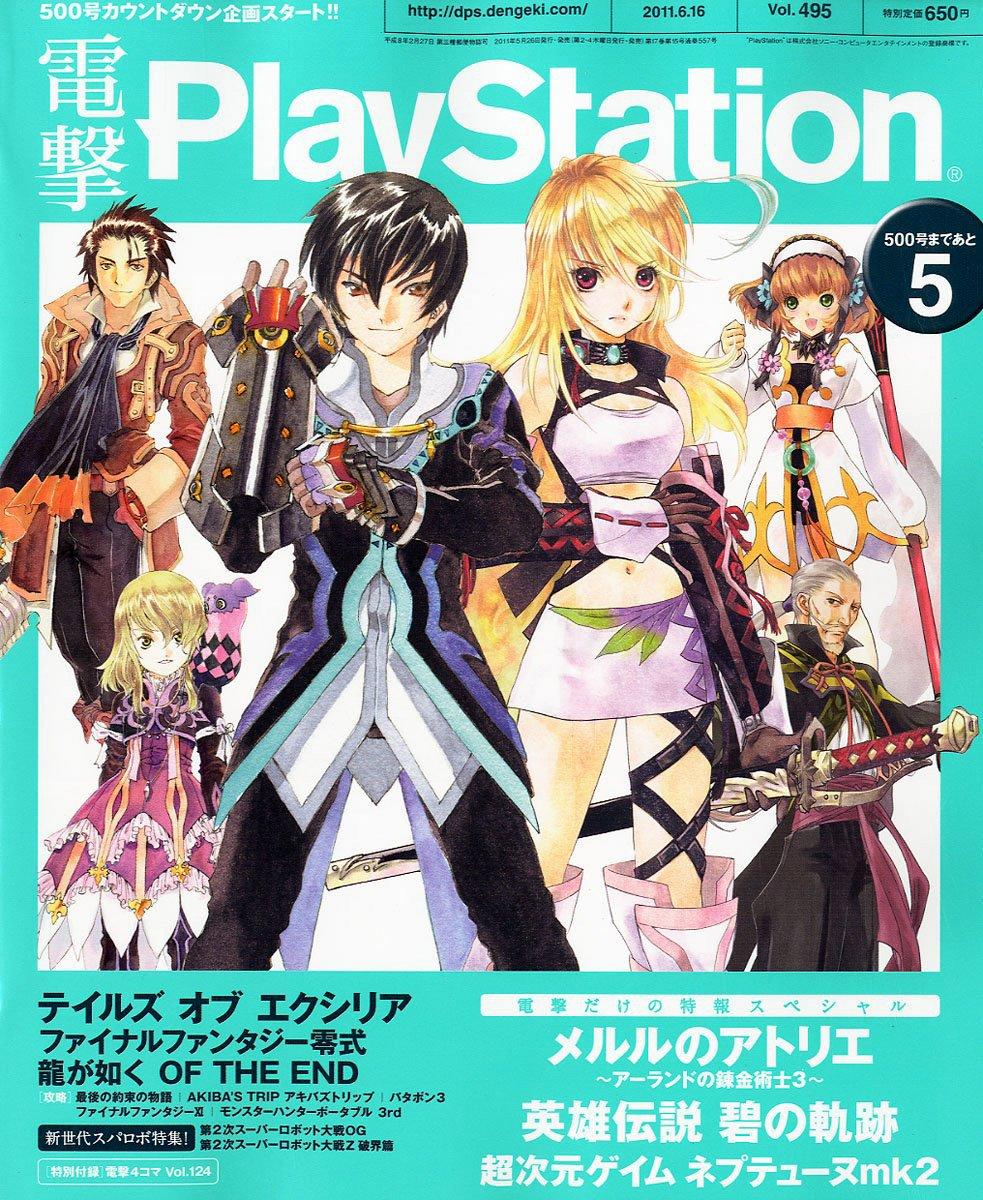 Dengeki PlayStation 495 (June16, 2011).jpg