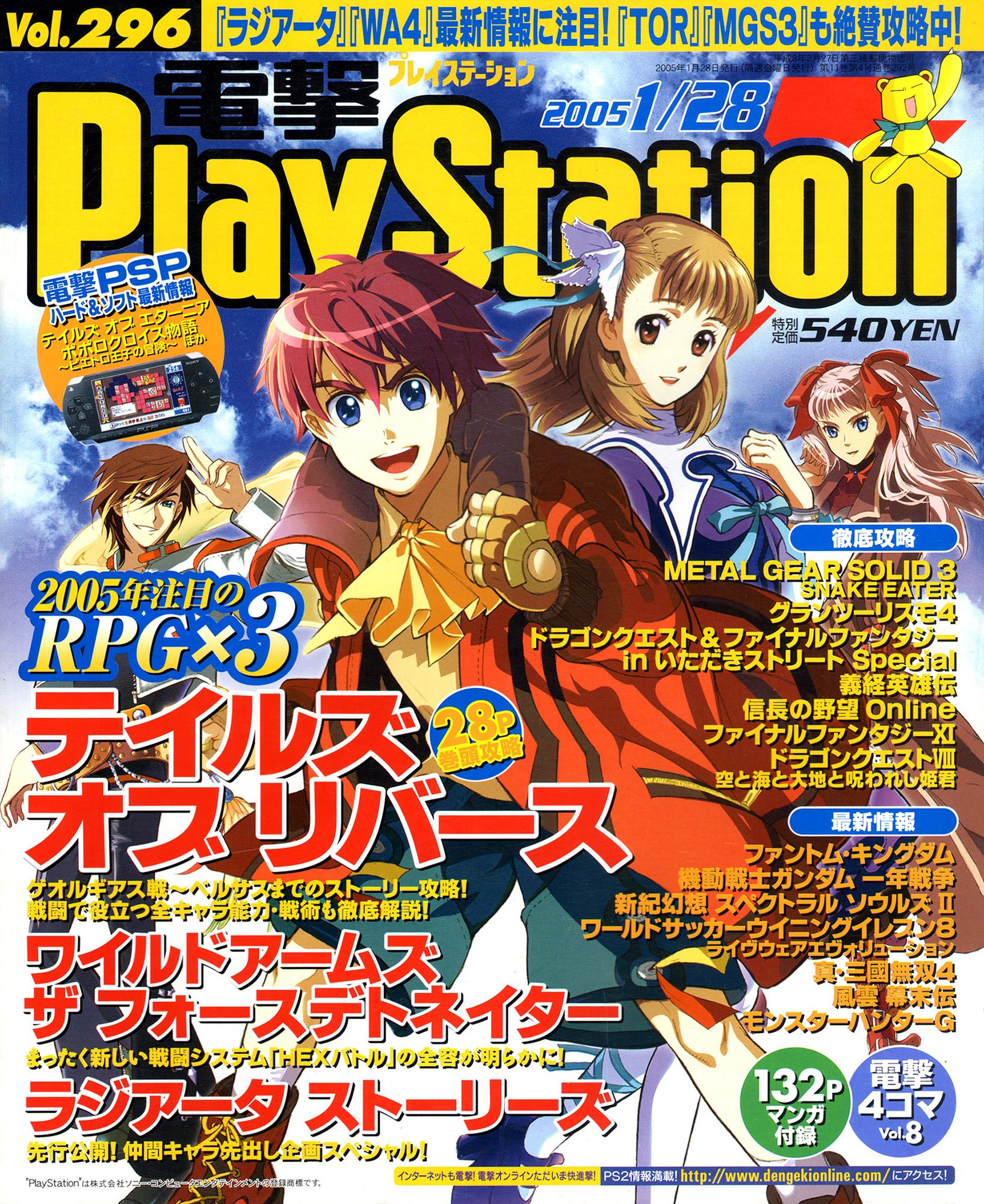 Dengeki PlayStation 296 (January 28, 2005)