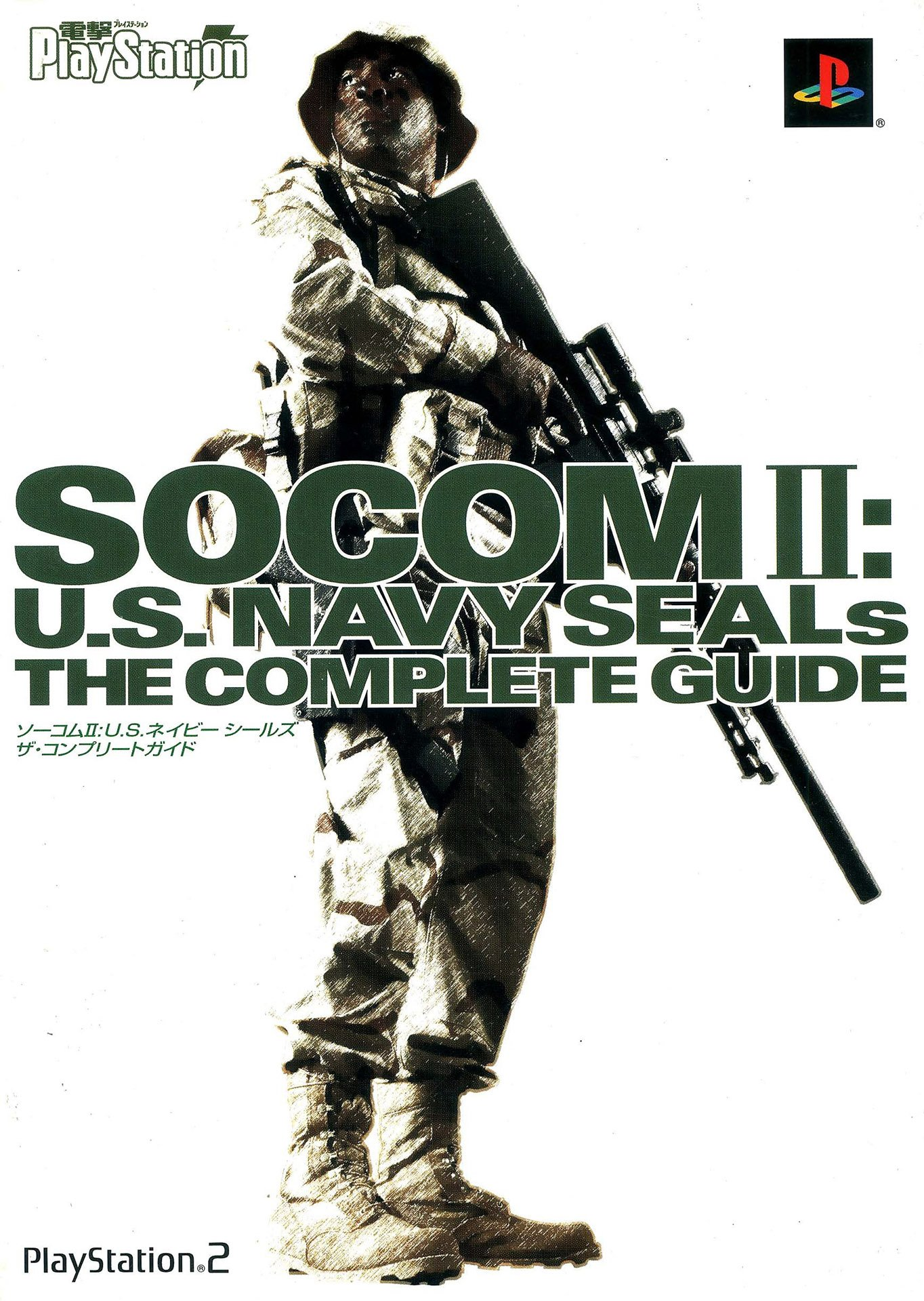 Socom II: US Navy SEALs - The Complete Guide