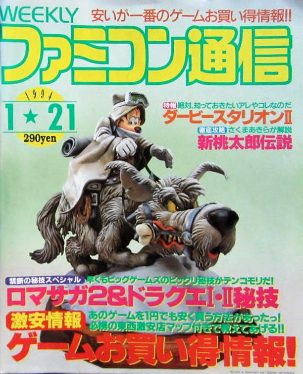 Famitsu 0266 (January 21, 1994)