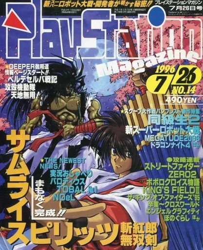 PlayStation Magazine Vol.2 No.14 (July 26, 1996)