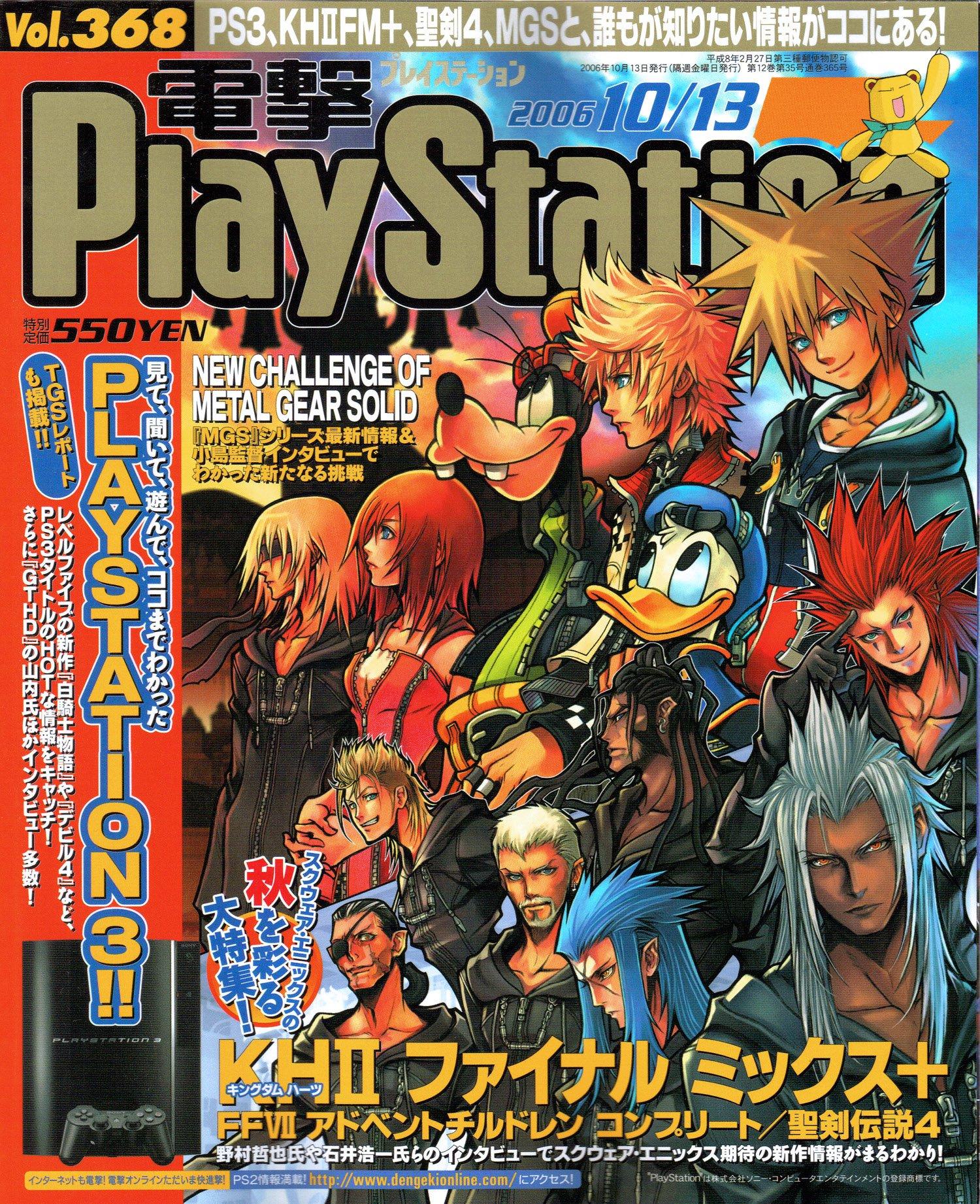 Dengeki PlayStation 368 (October 13, 2006)