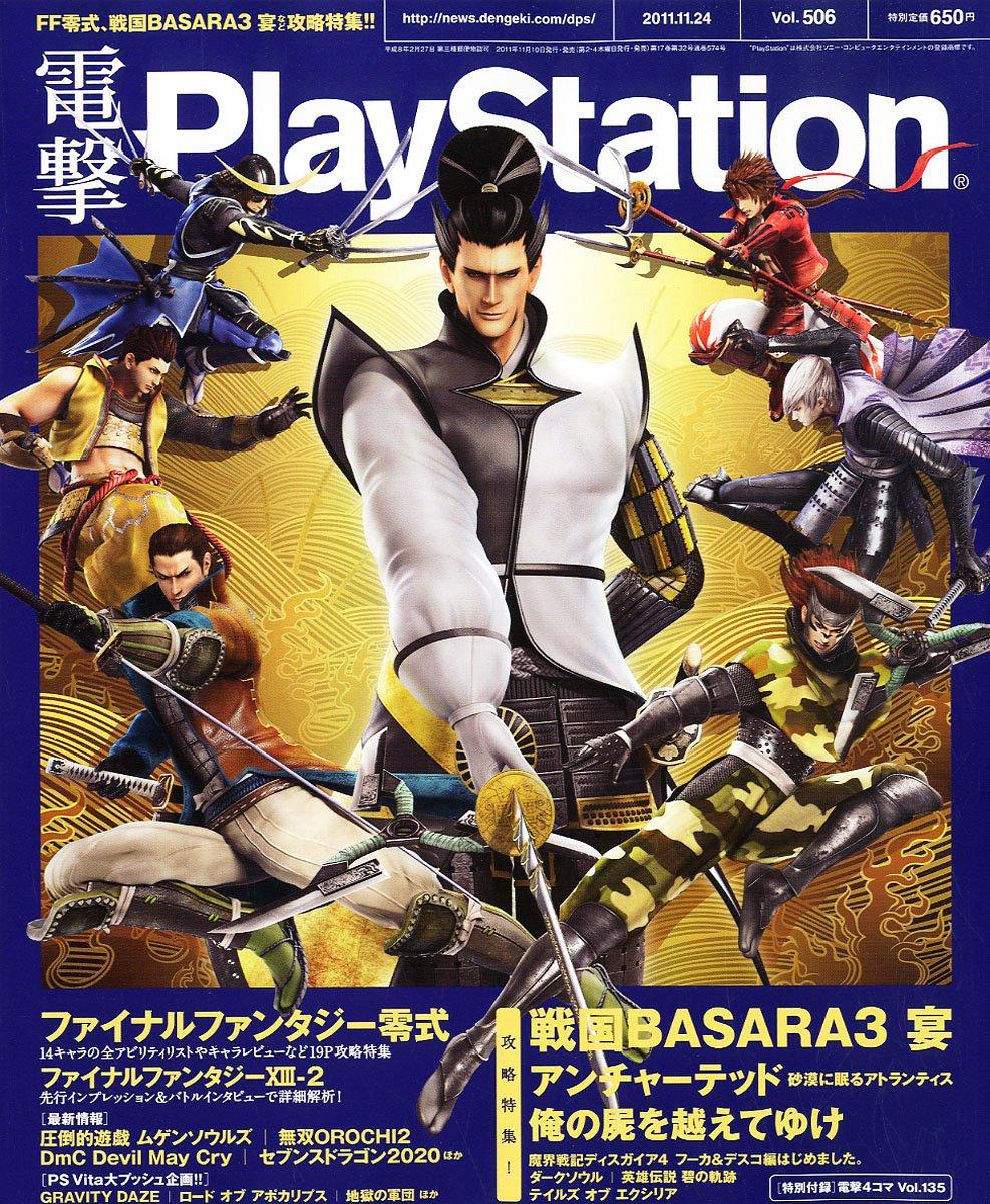 Dengeki PlayStation 506 (November 24, 2011)