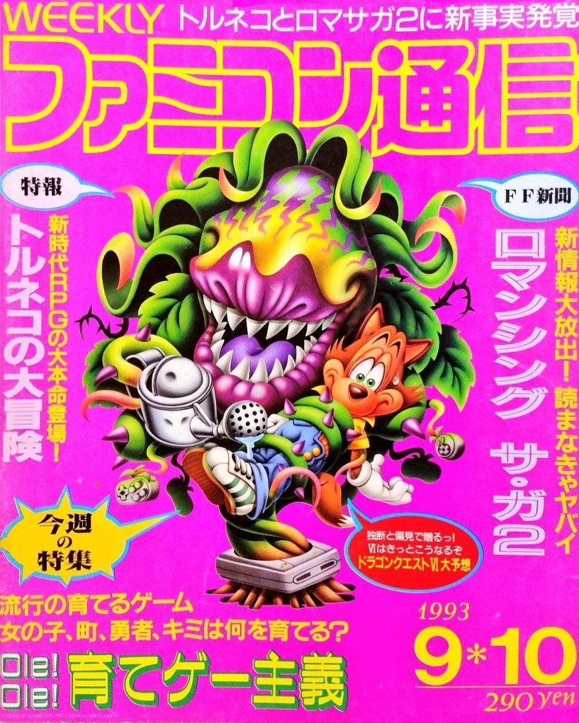Famitsu 0247 (September 10, 1993)