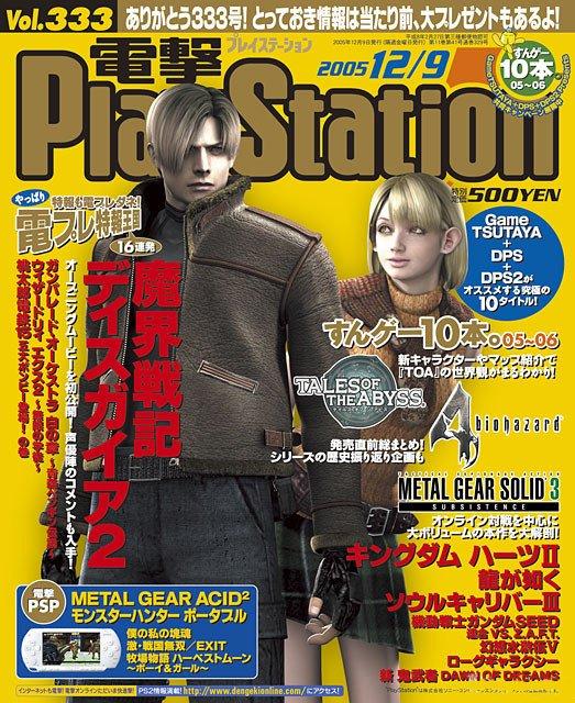 Dengeki PlayStation 333 (December 9, 2005)