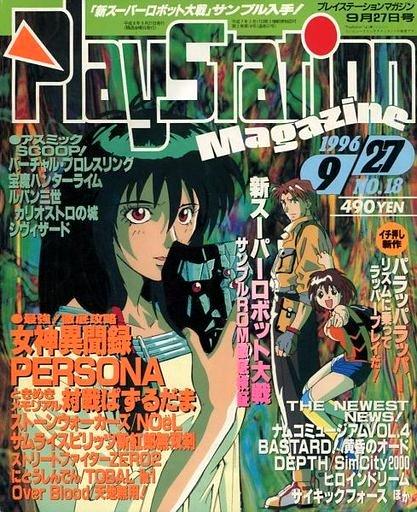 PlayStation Magazine Vol.2 No.18 (September 27, 1996)