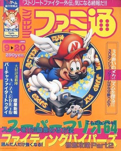 Famitsu 0405 (September 20, 1996)