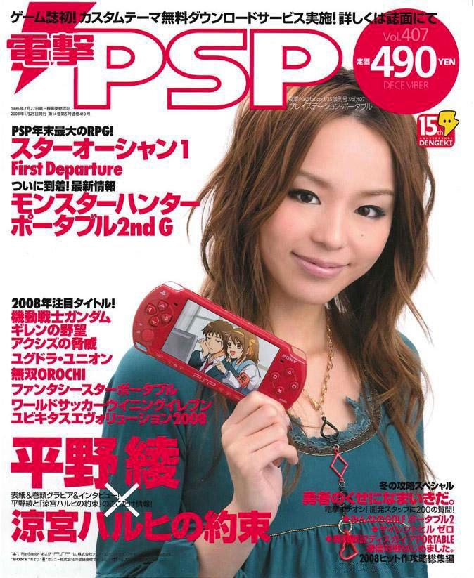 Dengeki PlayStation 407 (December 2007)
