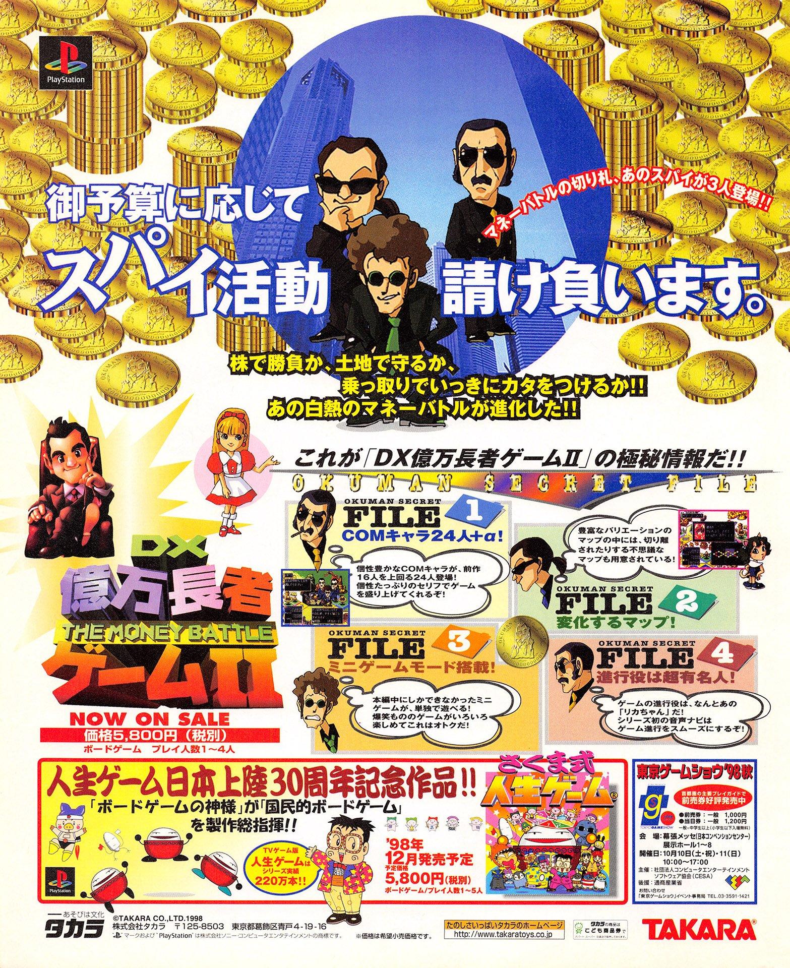 DX Okuman Chouja Game II (Japan)