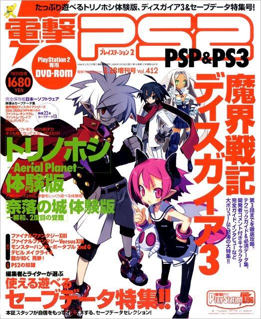 Dengeki PlayStation 412 (March 28, 2008)