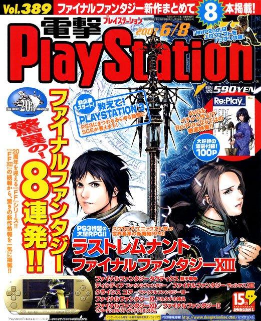 Dengeki PlayStation 389 (June 8, 2007)