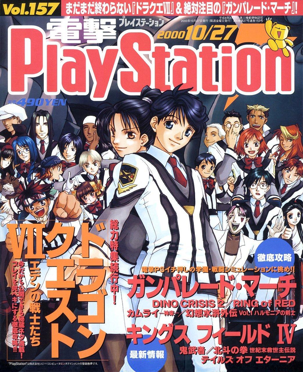Dengeki PlayStation 157 (October 27, 2000)