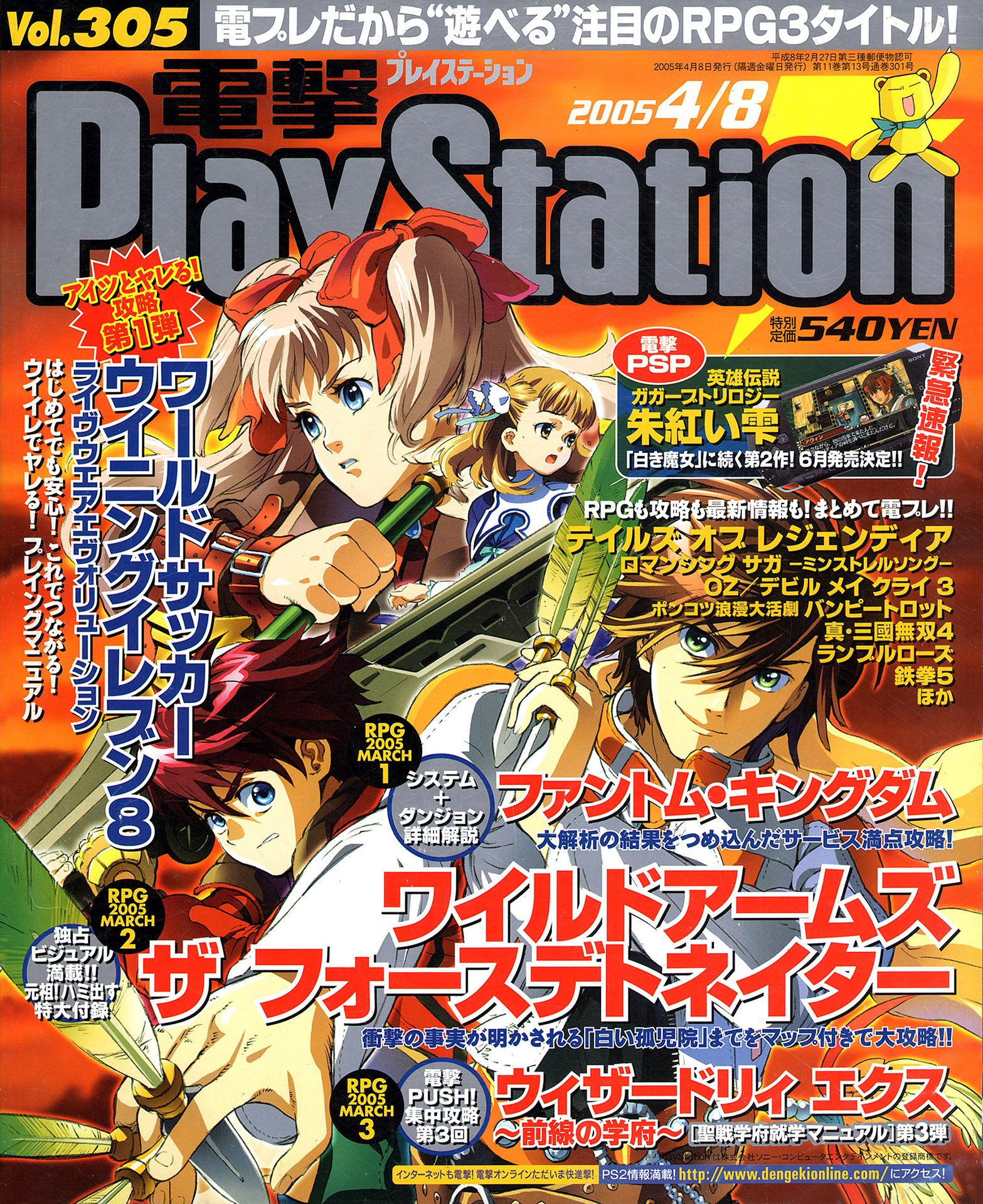 Dengeki PlayStation 305 (April 8, 2005)