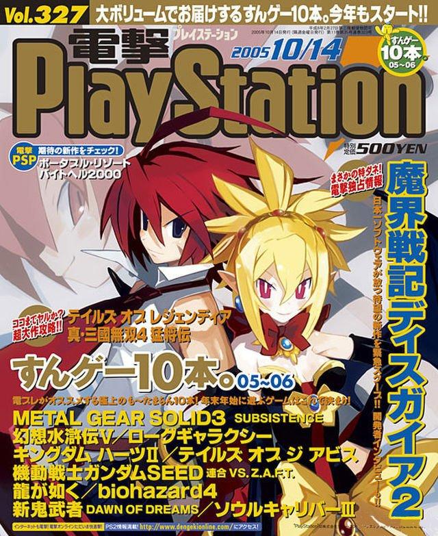 Dengeki PlayStation 327 (October 14, 2005)