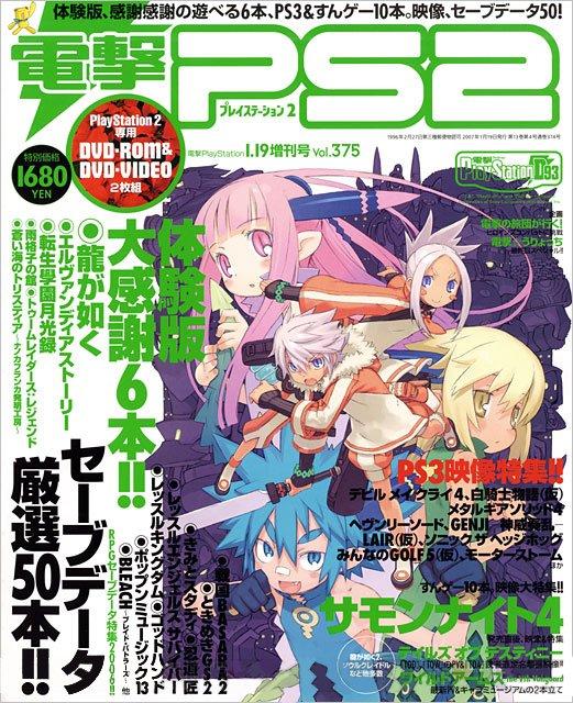 Dengeki PlayStation 375 (January 19, 2007)