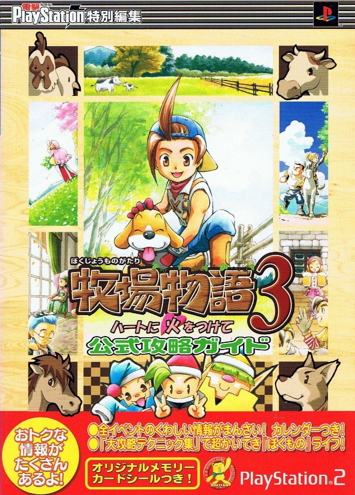 Harvest Moon: Save the Homeland (Bokujou Monogatari 3: Heart ni Hi o Tsukete)  Koushiki Kouryaku Guide