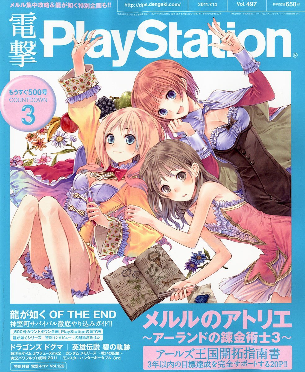 Dengeki PlayStation 497 (July 14, 2011)