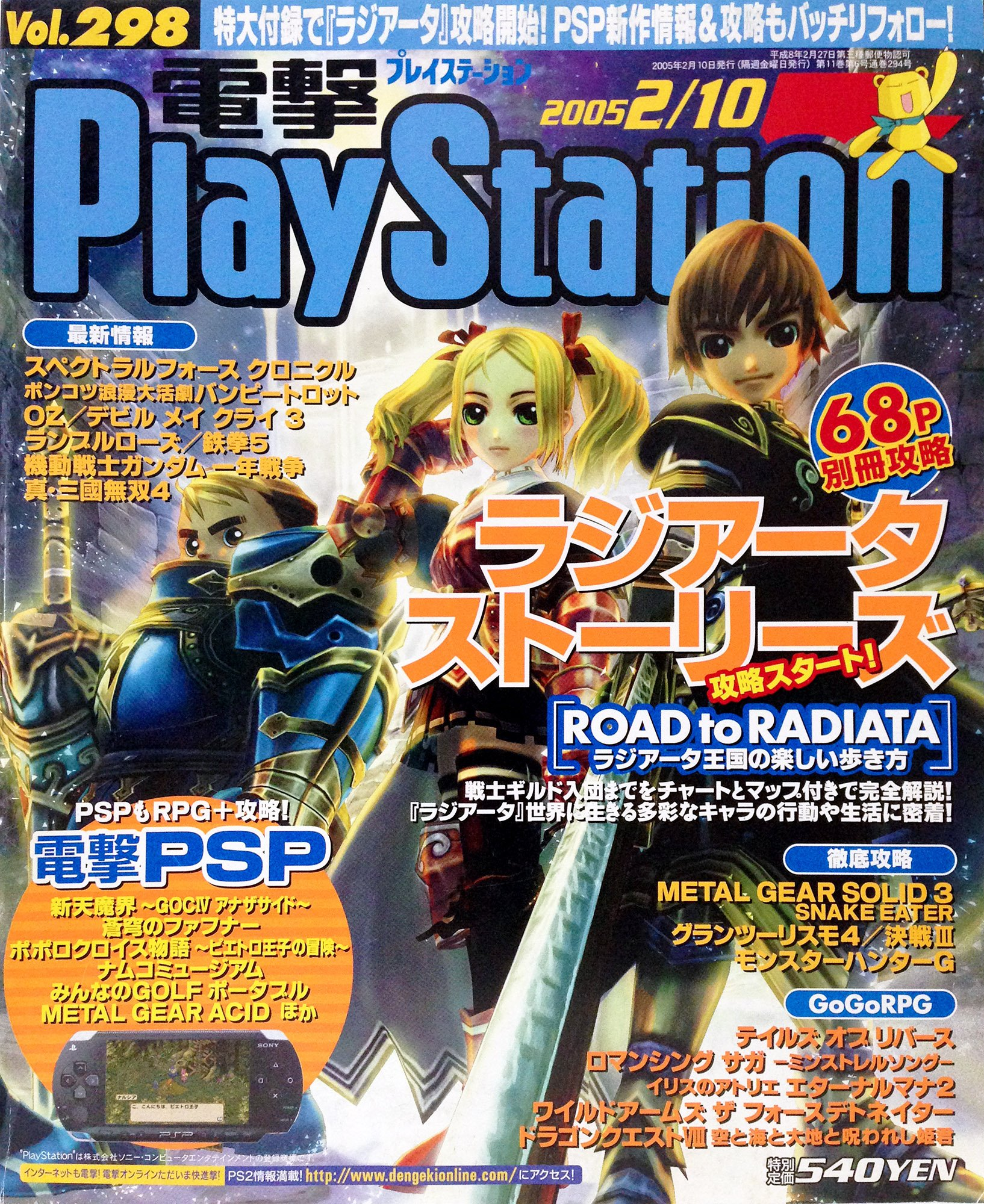 Dengeki PlayStation 298 (February 10, 2005)