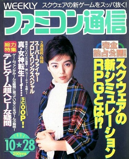 Famitsu 0306 (October 28, 1994)