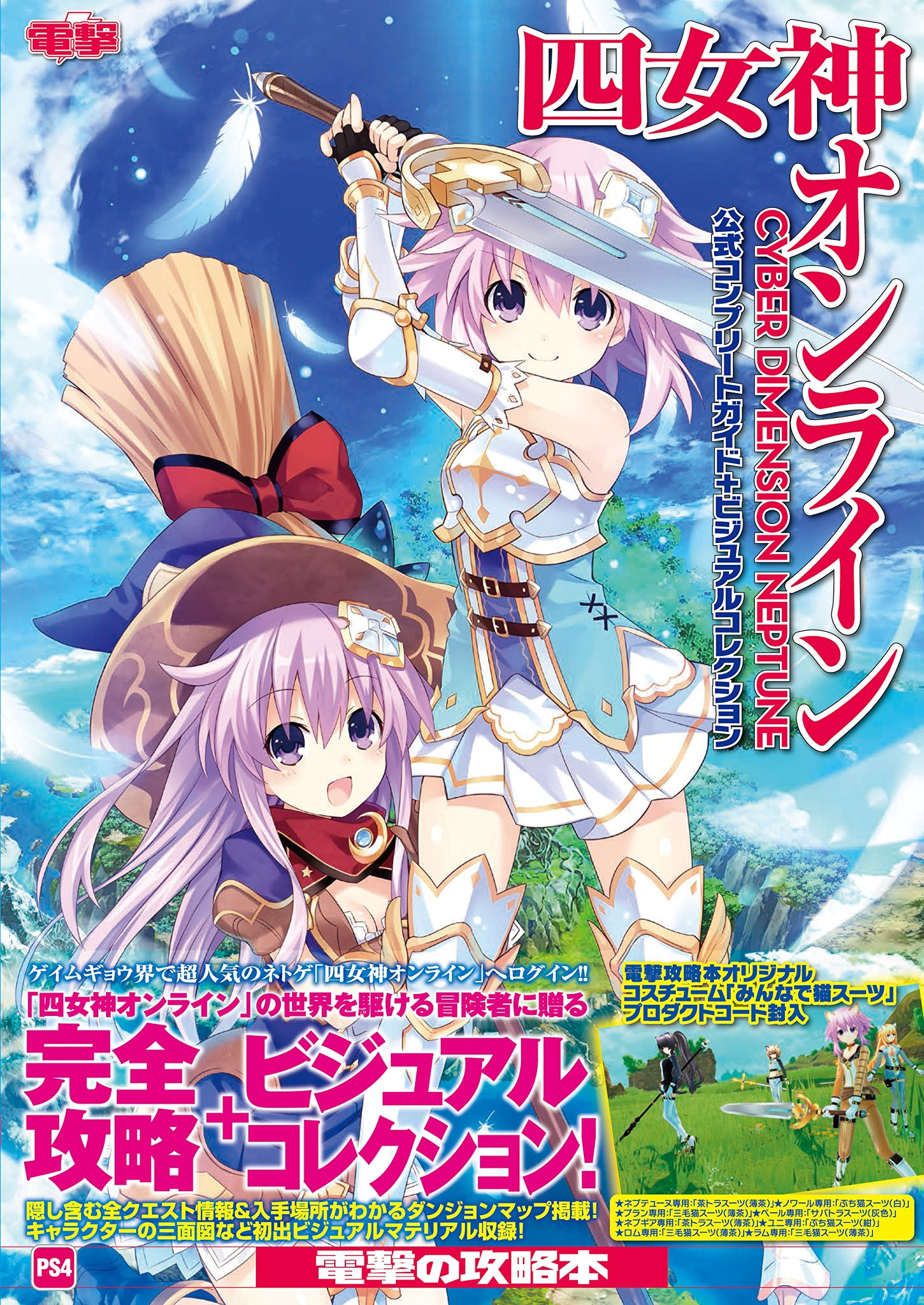 Cyberdimension Neptunia: 4 Goddesses Online - Official Complete Guide + Visual Collection