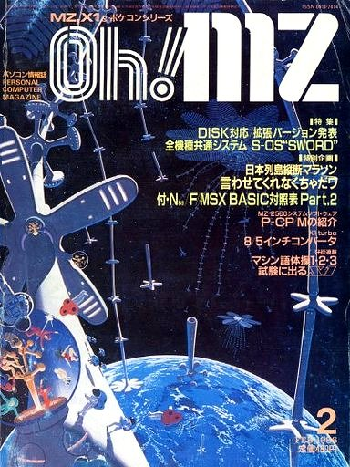 Oh! MZ Issue 45 (February 1986)