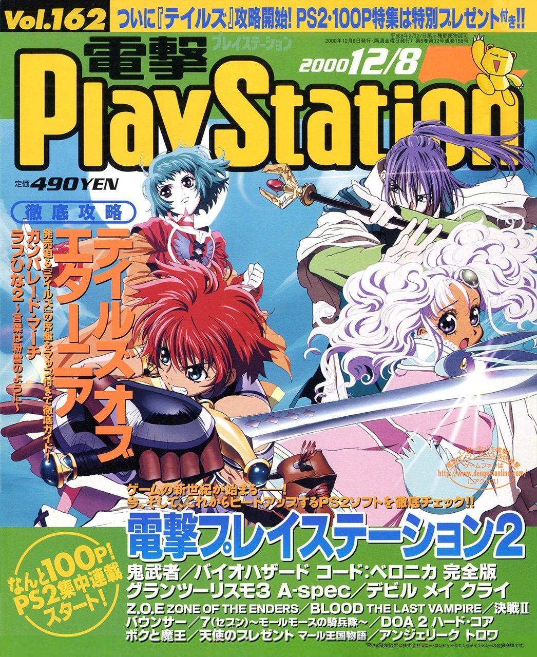 Dengeki PlayStation 162 (December 8, 2000)