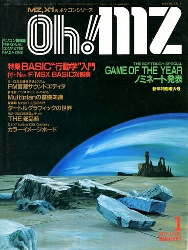 Oh! MZ Issue 44 (January 1986)