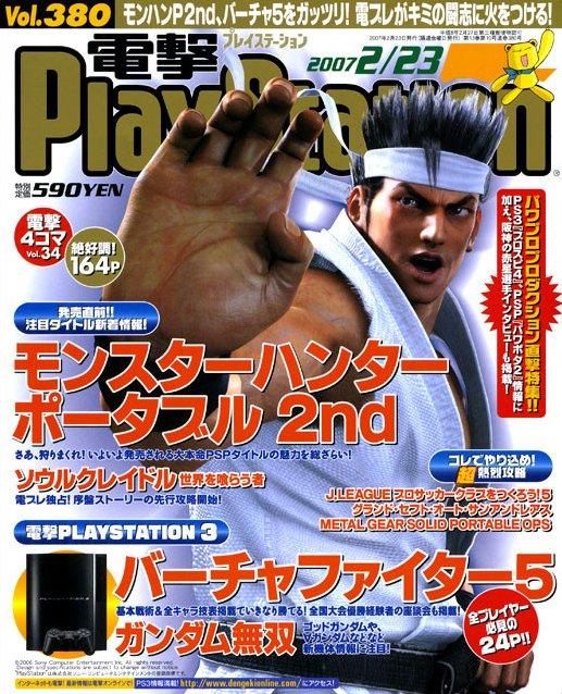 Dengeki PlayStation 380 (February 23, 2007)