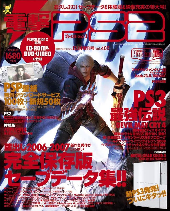 Dengeki Playstation 403 (December 14, 2007)
