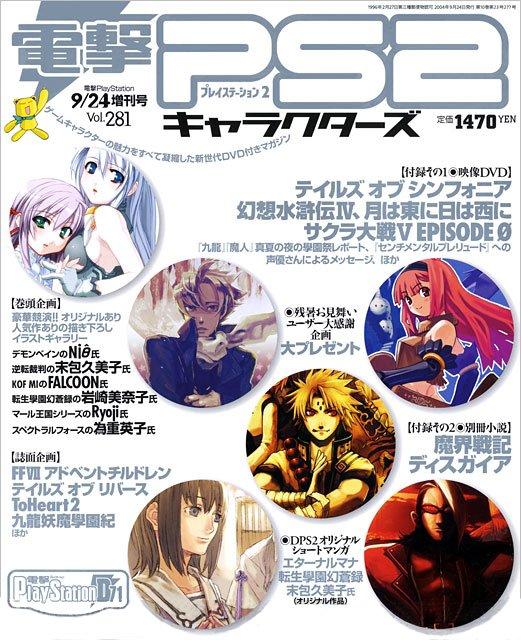 Dengeki PlayStation 281 (September 24, 2004)