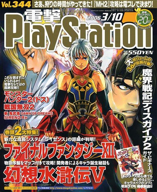 Dengeki PlayStation 344 (March 10, 2006)