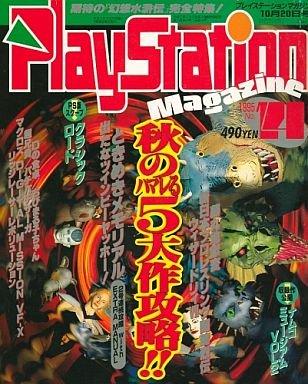 PlayStation Magazine Vol.1 No.14 (October 20, 1995)