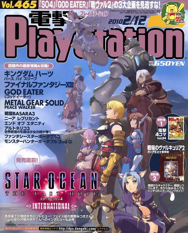 Dengeki PlayStation 465 (February 12, 2010)