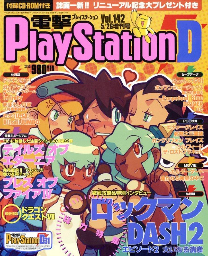 Dengeki PlayStation 142 (May 26, 2000)