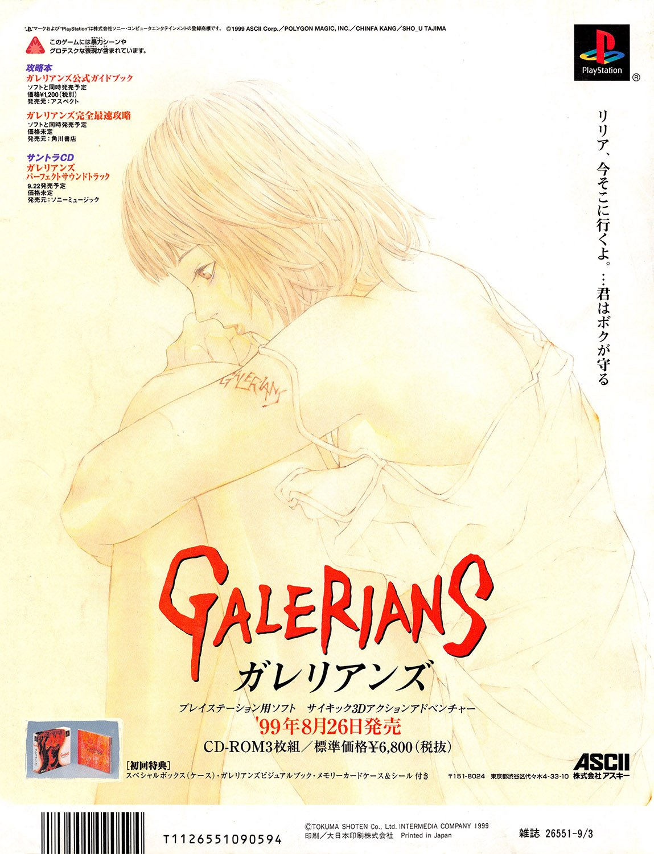 Galerians (Japan)