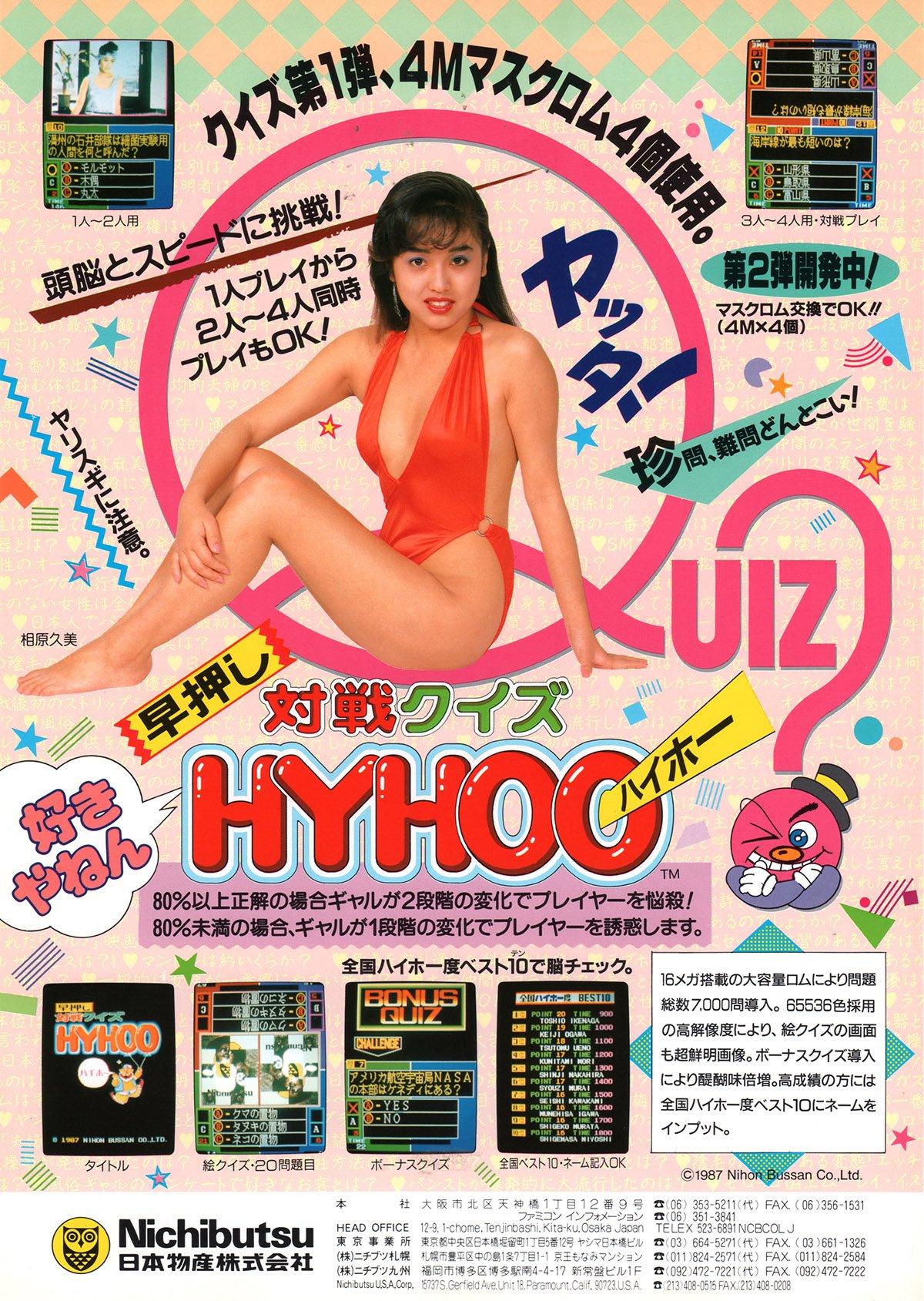 Hayaoshi Taisen Quiz Hyhoo (Japan)
