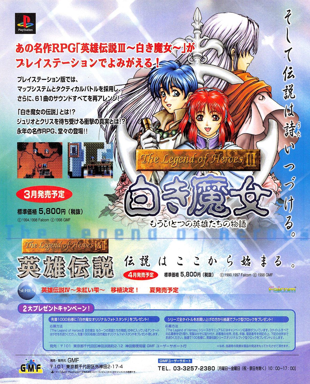 Legend of Heroes III, The: Shiroki Majo - Mouhitotsu no Eiyuutachi no Monogatari (Japan) (2)