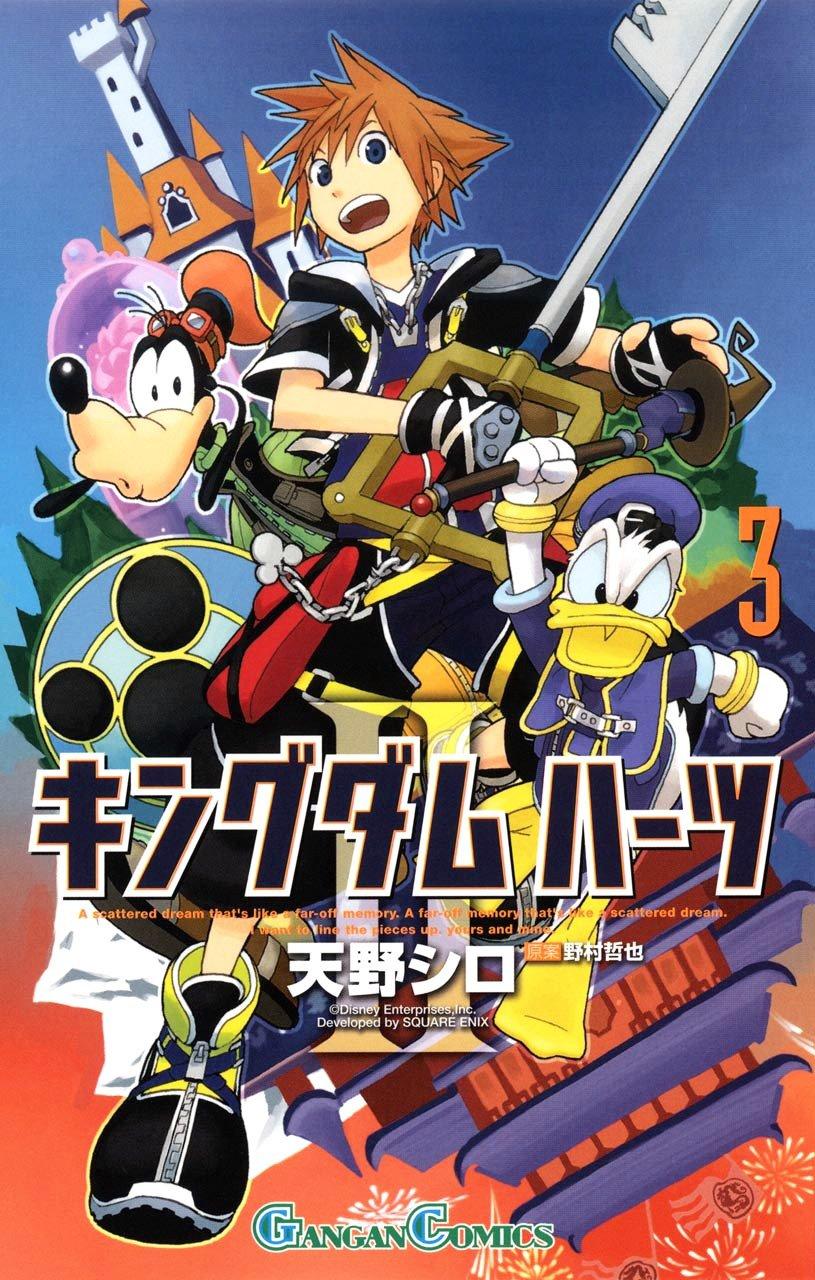 Kingdom Hearts II vol.03 (Japanese) (2007)