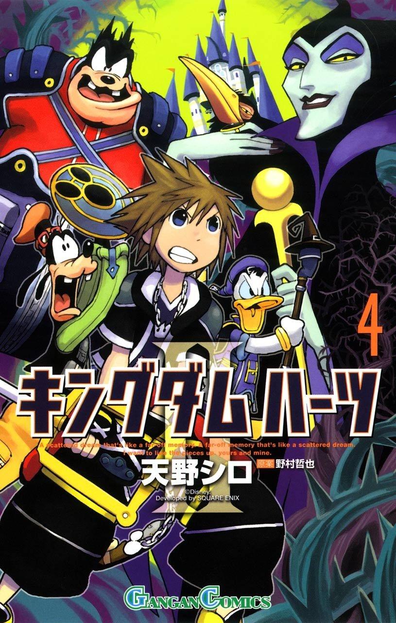 Kingdom Hearts II vol.04 (Japanese) (2008)