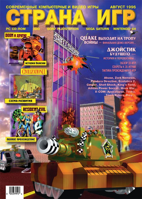 GameLand 005 August 1996