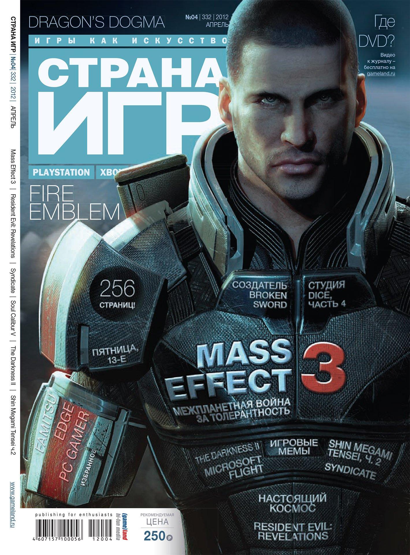 GameLand 332 April 2012 (cover 1)