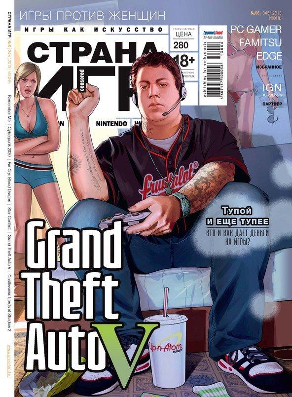 GameLand 346 June 2013