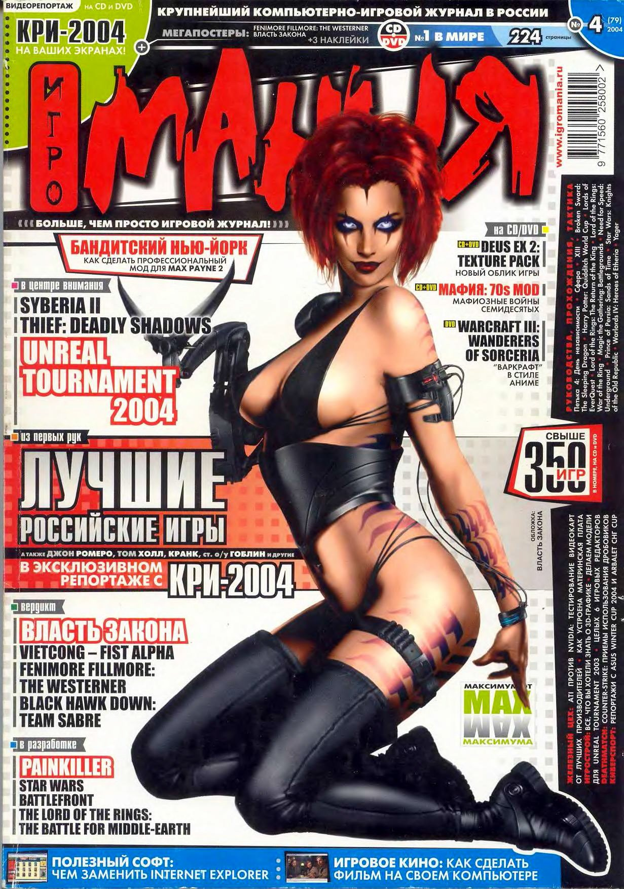 Igromania 079 April 2004