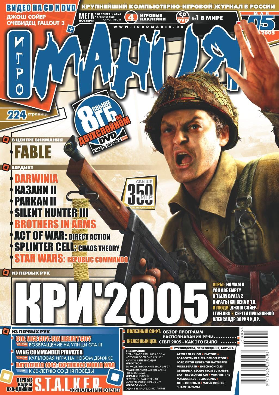 Igromania 092 May 2005